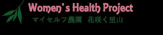 women`s health project マイセルフ農園 花咲く里山